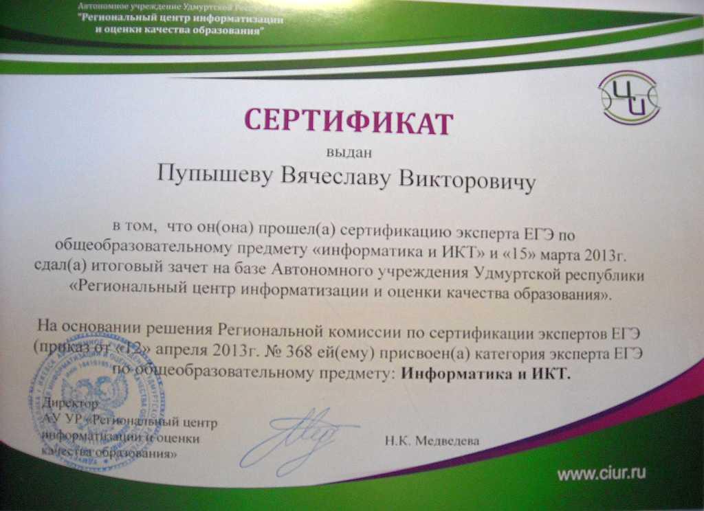 Сертификат эксперта ЕГЭ