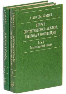 Теория синтаксического анализа, перевода и компиляции