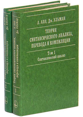 978-5-8459-1932-8 альфред в ахо
