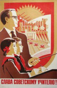 День советского учителя